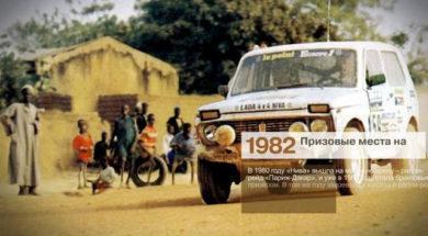 Le Lada Niva a 40 ans, joyeux anniversaire !