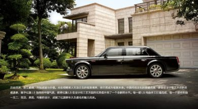 Hongqi L5, symbole du Grand Capital chinois
